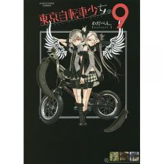 東京自転車少女。 9/わだぺん。