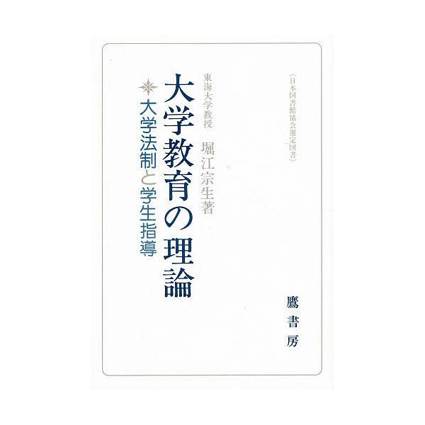 大学教育の理論 大学法制と学生指導/堀江宗生