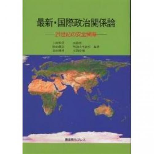 最新・国際政治関係論 21世紀の安全保障/上田愛彦