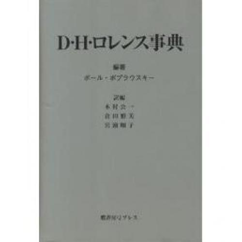 D・H・ロレンス事典/ポール・ポプラウスキー/木村公一