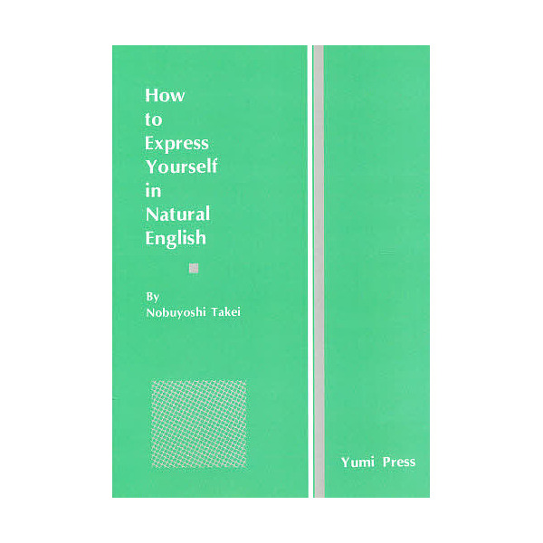 新英語表現法-慣用表現中心