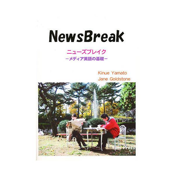 ニューズブレイク-メディア英語の基礎/山戸衣絵