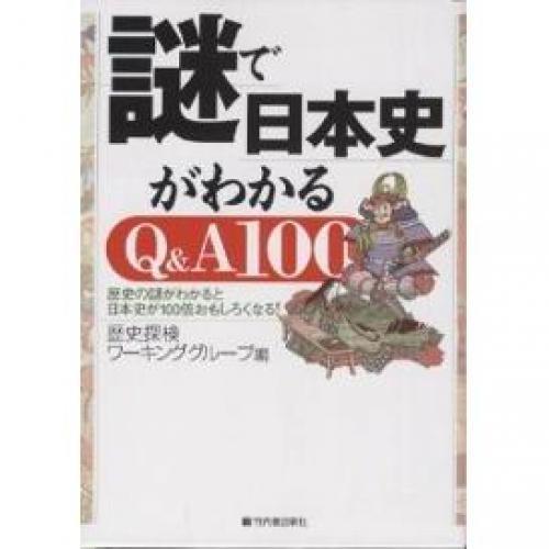 謎で日本史がわかるQ&A100 歴史の謎がわかると日本史が100倍おもしろくなる!/歴史探検ワーキンググループ