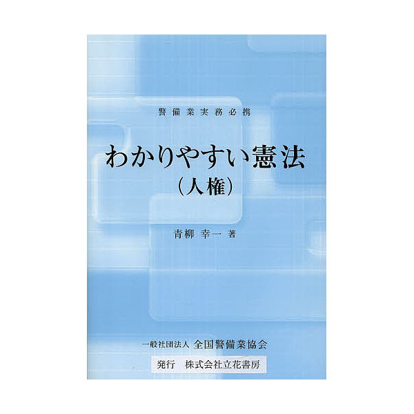 わかりやすい憲法〈人権〉 警備業実務必携/青柳幸一