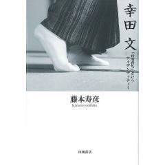 幸田文「台所育ち」というアイデンティティー/藤本寿彦