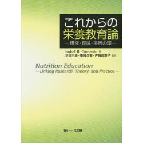 これからの栄養教育論 研究・理論・実践の環/IsobelR.Contento/足立己幸/衞藤久美