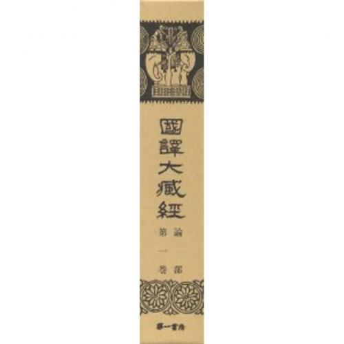 国訳大蔵経 論部 第1巻 復刻版/国民文庫刊行会