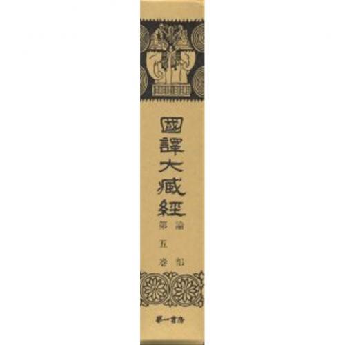 国訳大蔵経 論部 第5巻 復刻版/国民文庫刊行会