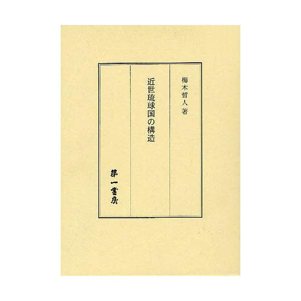 近世琉球国の構造/梅木哲人
