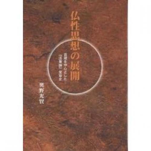 仏性思想の展開 吉蔵を中心とした『法華論』受容史/奥野光賢