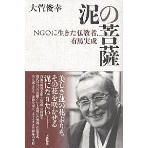泥の菩薩 NGOに生きた仏教者、有馬実成/大菅俊幸