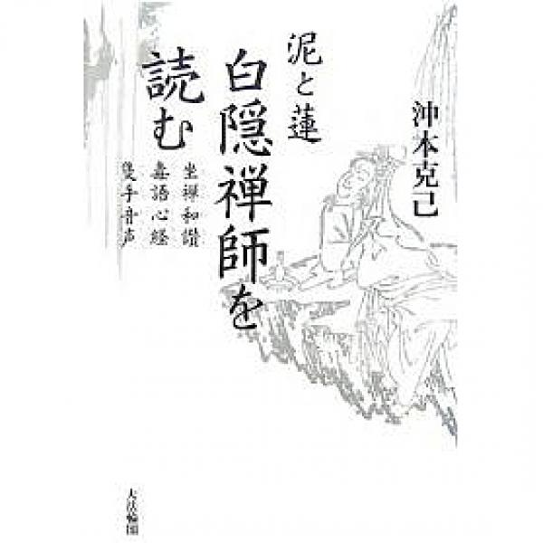 泥と蓮 白隠禅師を読む 坐禅和讃・毒語心経・隻手音声/沖本克己