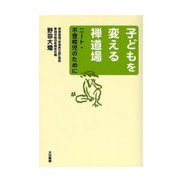 子どもを変える禅道場 ニート・不登校児のために/野田大燈