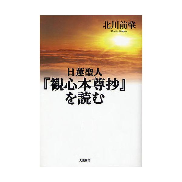 LOHACO - 日蓮聖人『観心本尊抄...