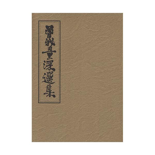曽我量深選集 第7巻 オンデマンド版/曾我量深