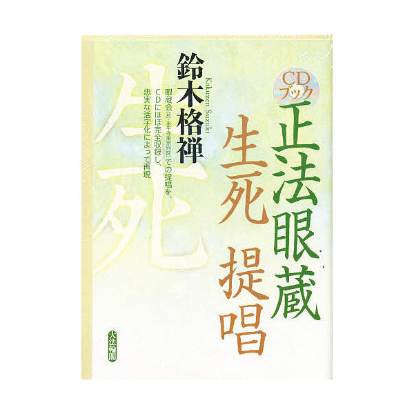CDブック 正法眼蔵生死提唱/鈴木格禅