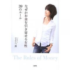 なぜかお金を引き寄せる女性39のルール/ワタナベ薫