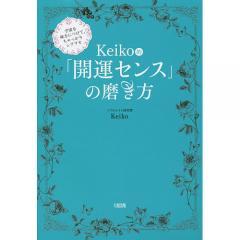 Keiko的「開運センス」の磨き方 宇宙を味方につけて、ちゃっかりシアワセ/Keiko