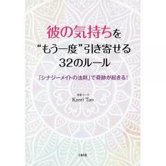 """彼の気持ちを""""もう一度""""引き寄せる32のルール 「シナジーメイトの法則」で奇跡が起きる!/KaoriTao"""