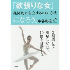 「欲張りな女」になろう。 経済的に自立する61の方法/中谷彰宏