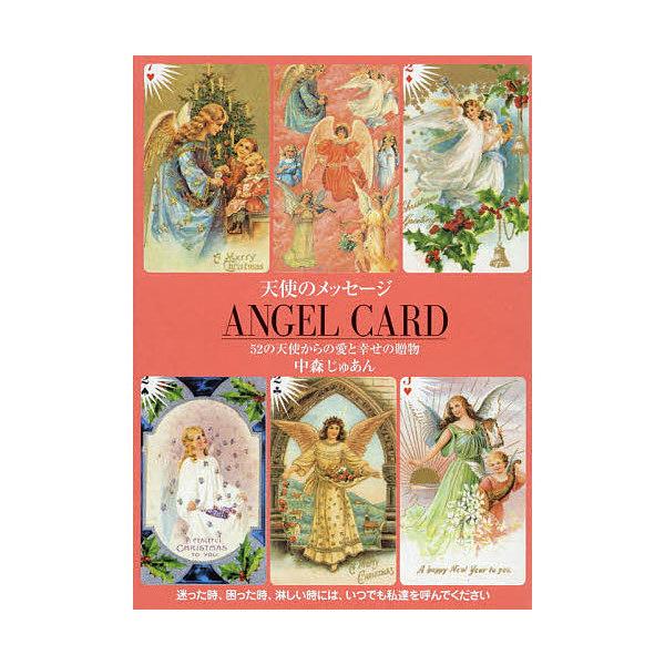天使のメッセージ 4