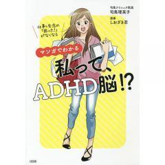 マンガでわかる私って、ADHD脳!? 仕事&生活の「困った!」がなくなる/司馬理英子/しおざき忍