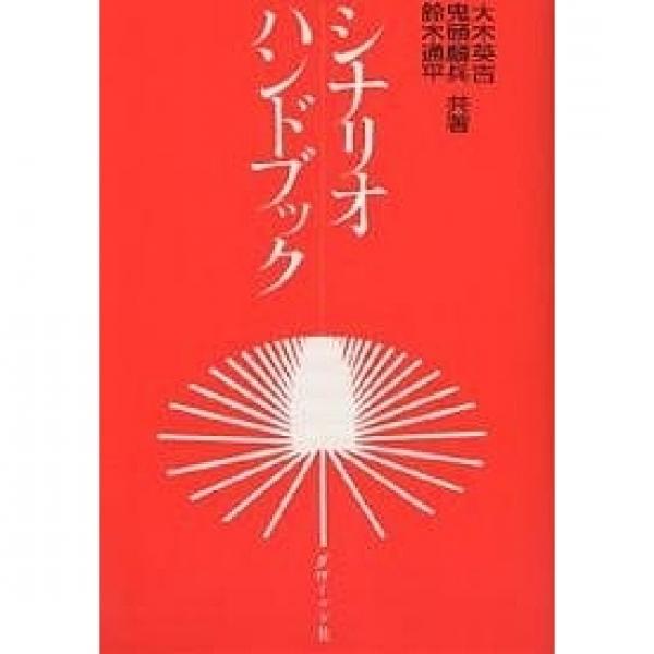 シナリオハンドブック/大木英吉