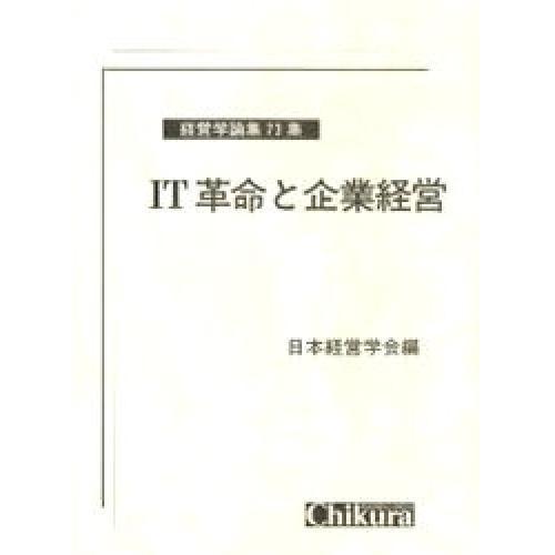 IT革命と企業経営/日本経営学会