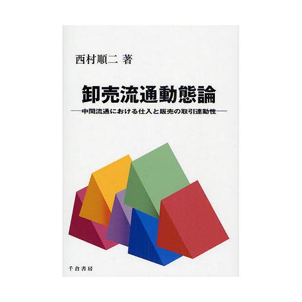 卸売流通動態論 中間流通における仕入と販売の取引連動性/西村順二