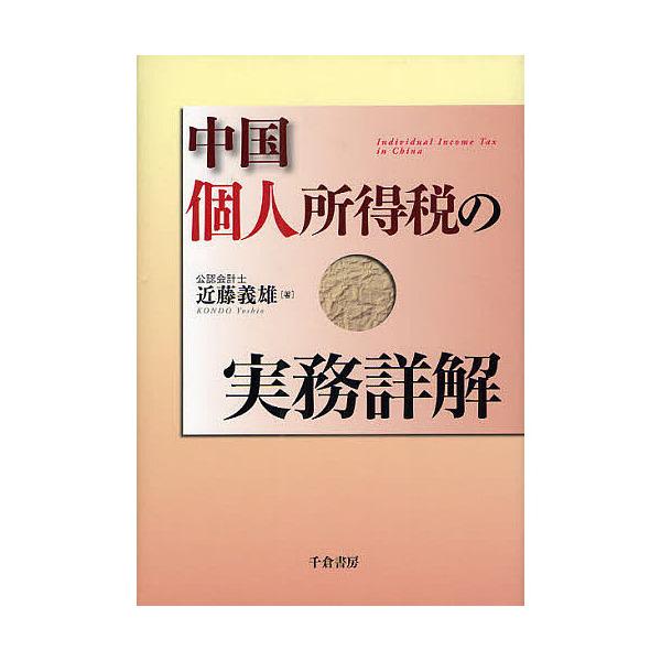 中国個人所得税の実務詳解/近藤義雄