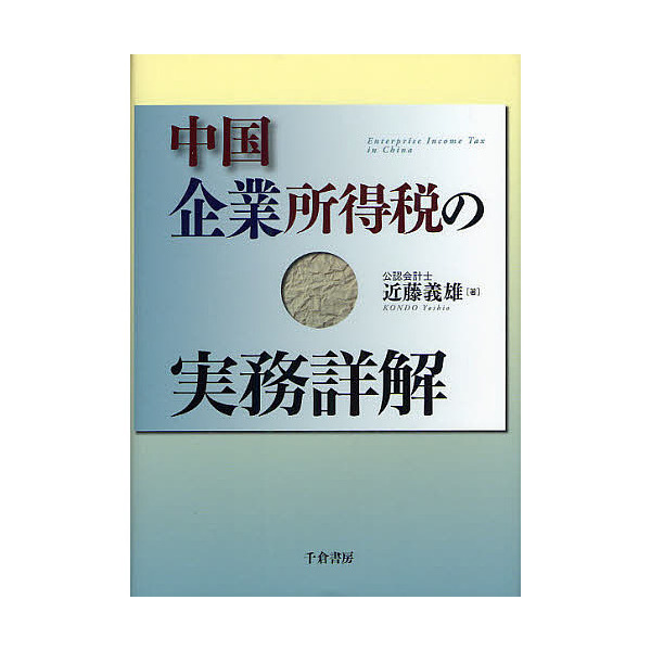 中国企業所得税の実務詳解/近藤義雄