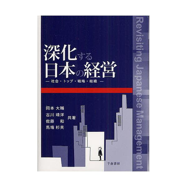 深化する日本の経営 社会・トップ・戦略・組織/岡本大輔/古川靖洋/佐藤和