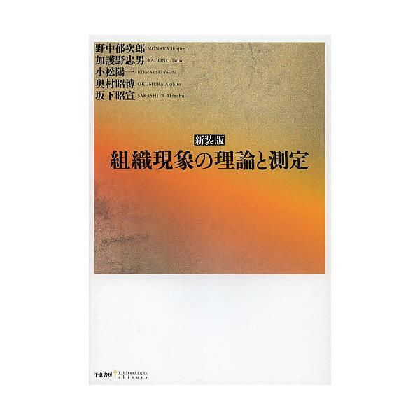 組織現象の理論と測定 新装版/野中郁次郎/加護野忠男/小松陽一