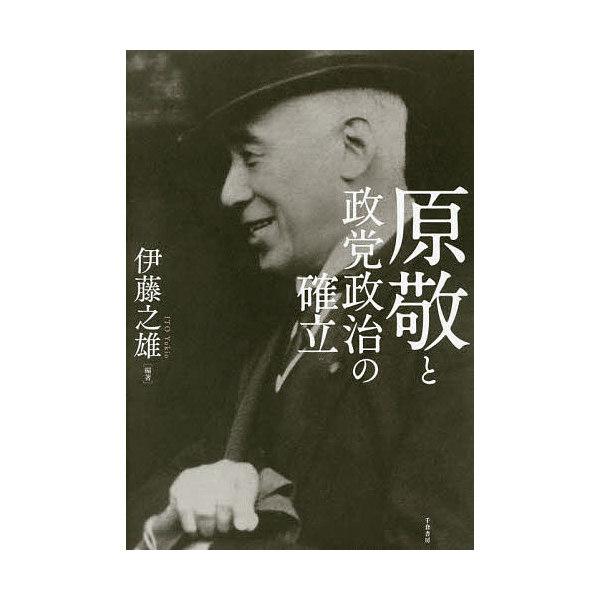 原敬と政党政治の確立/伊藤之雄