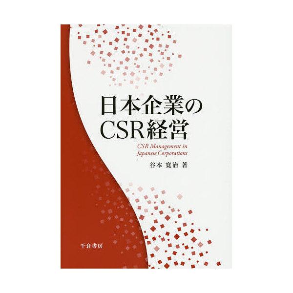 日本企業のCSR経営/谷本寛治
