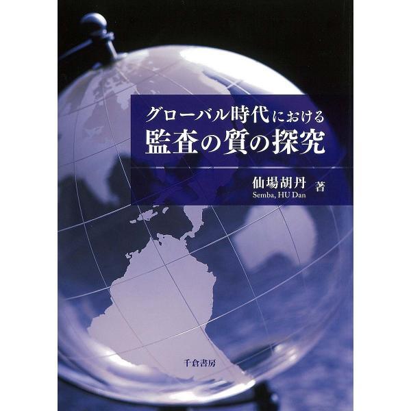 グローバル時代における監査の質の探究/仙場胡丹