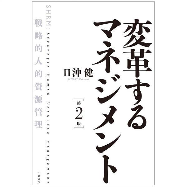 変革するマネジメント 戦略的人的資源管理/日沖健