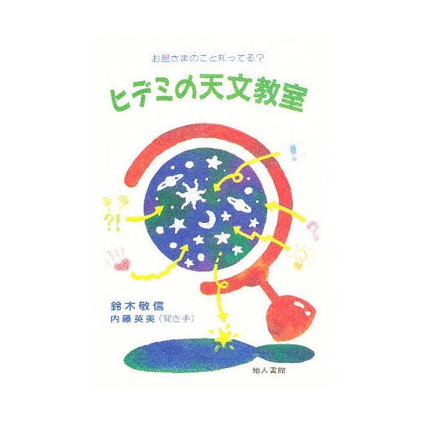 ヒデミの天文教室 お星さまのこと知ってる?/鈴木敬信/内藤英美