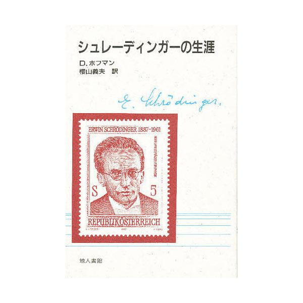 シュレーディンガーの生涯/D.ホフマン/櫻山義夫