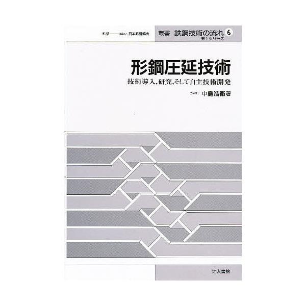 形鋼圧延技術 技術導入,研究,そして自主技術開発/中島浩衛