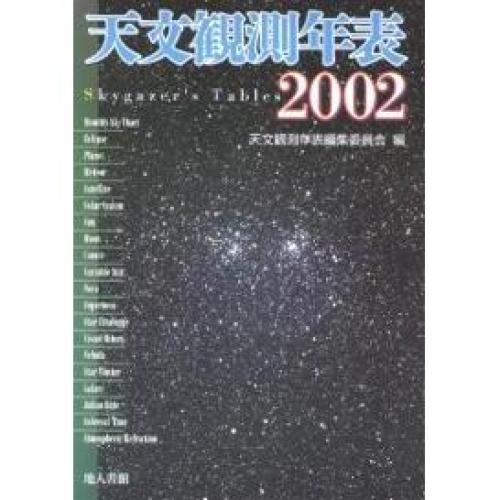 天文観測年表 2002/天文観測年表編集委員会