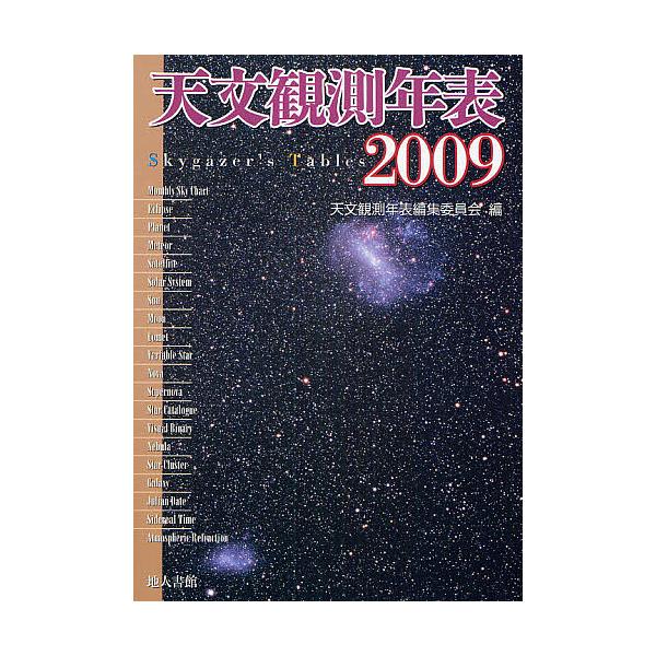 天文観測年表 2009/天文観測年表編集委員会