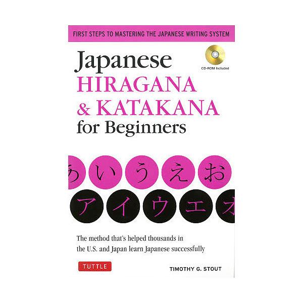 Japanese Hiragana &/T.G.スタウト