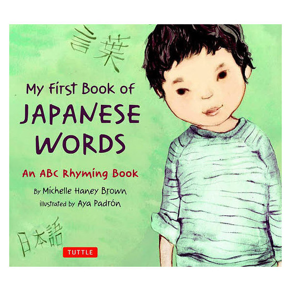 My First Book of JAPANESE WORDS An ABC Rhyming Book/MichelleHaneyBrown