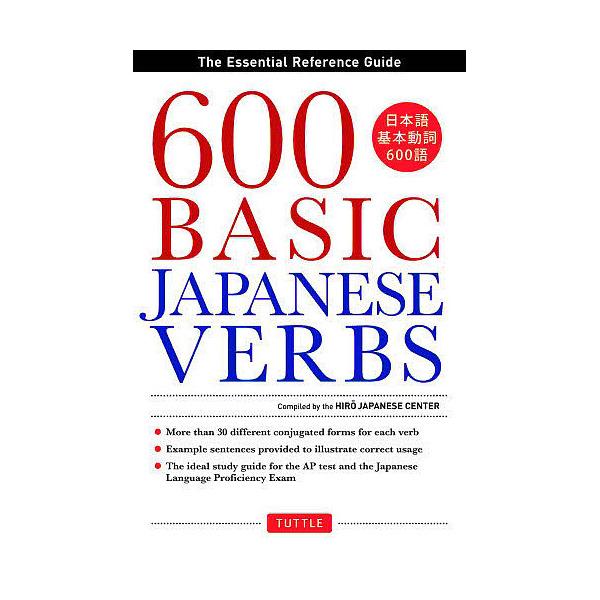 日本語基本動詞600語 The Essential Reference Guide/HIROJAPANESECENTER
