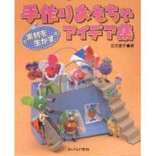 手作りおもちゃアイデア集 素材を生かす/立花愛子