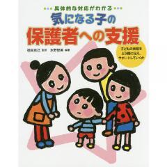 具体的な対応がわかる気になる子の保護者への支援 子どもの状態をどう親に伝え、サポートしていくか/徳田克己/水野智美