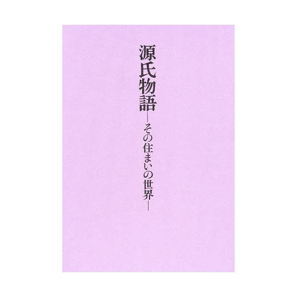 源氏物語 その住まいの世界/池浩三