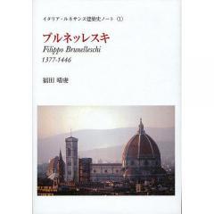 ブルネッレスキ 1377−1446/福田晴虔