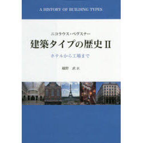 建築タイプの歴史 2/ニコラウス・ペヴスナー/越野武